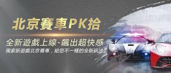 北京賽車預測程式下載一星定位高賠率玩法教學