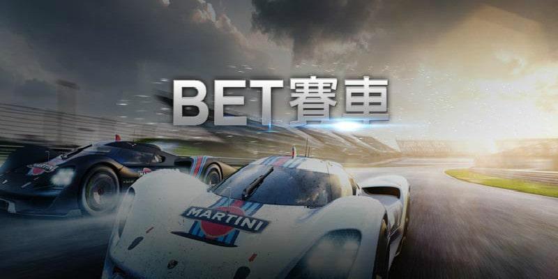 BET賽車分析