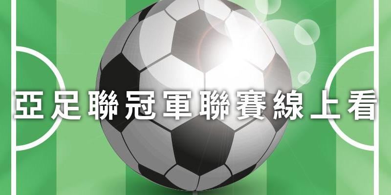 亞洲冠軍聯賽直播線上觀看註冊送你628體育賠率業界最高