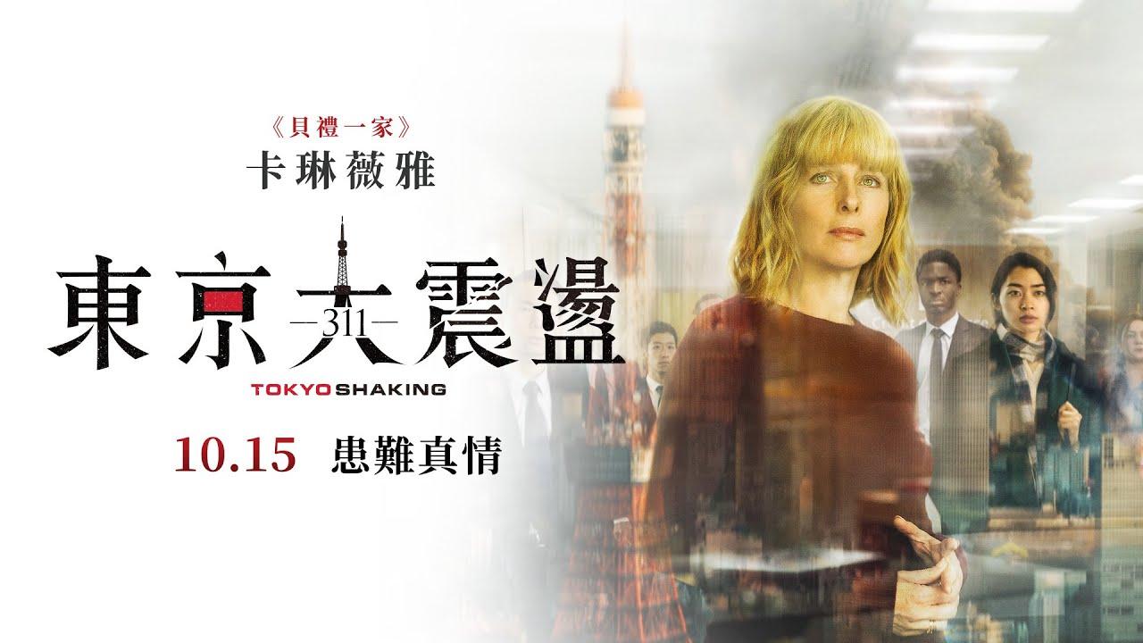 311東京大震盪線上看大地震10週年跨國傾力製作